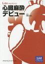 心臓麻酔デビュー/坪川恒久【合計3000円以上で送料無料】