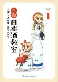 白熱日本酒教室 1/アザミユウコ/杉村啓【3000円以上送料無料】