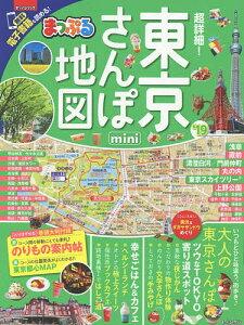 超詳細!東京さんぽ地図mini '19【3000円以上送料無料】