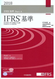 IFRS基準 2018 3巻セット/IFRS財団【合計3000円以上で送料無料】