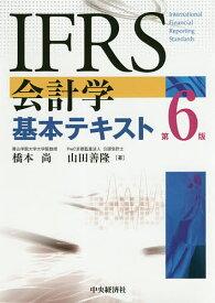 IFRS会計学基本テキスト/橋本尚/山田善隆【合計3000円以上で送料無料】