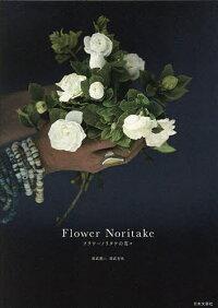 FlowerNoritakeフラワーノリタケの花々