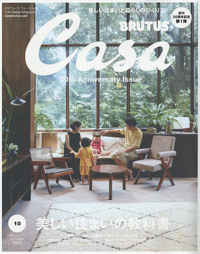Casa BRUTUS(カ−サブル−タス 2018年10月号【雑誌】【3000円以上送料無料】
