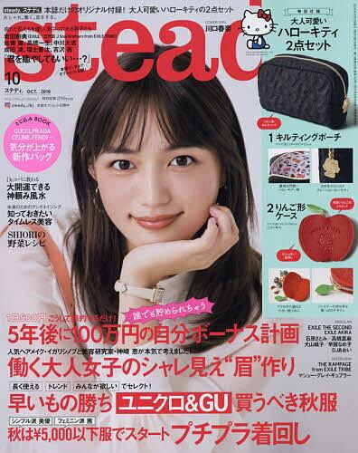 steady.(ステディ.) 2018年10月号【雑誌】【3000円以上送料無料】