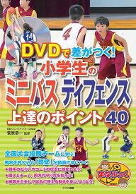 DVDで差がつく!小学生のミニバスディフェンス上達のポイント40/菅原恭一【合計3000円以上で送料無料】