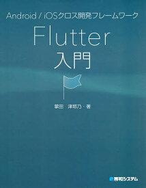 Android/iOSクロス開発フレームワークFlutter入門/掌田津耶乃【合計3000円以上で送料無料】
