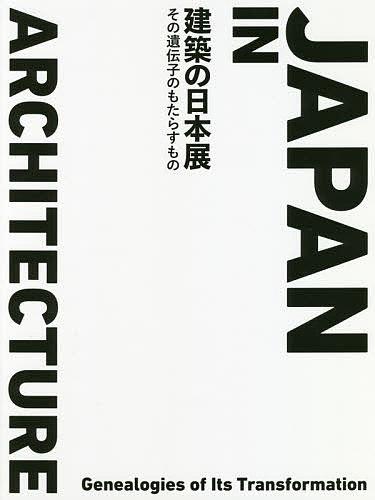 建築の日本展 その遺伝子のもたらすもの【3000円以上送料無料】