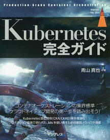 Kubernetes完全ガイド Production‐Grade Container Orchestration/青山真也【合計3000円以上で送料無料】