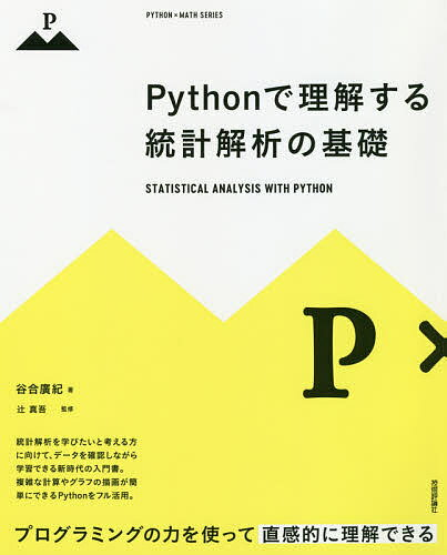 Pythonで理解する統計解析の基礎/谷合廣紀/辻真吾【3000円以上送料無料】