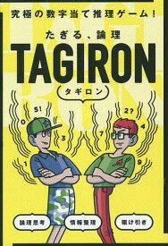 TAGIRON 新装版【合計3000円以上で送料無料】