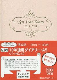 149.10年連用ダイアリー・A5【合計3000円以上で送料無料】