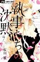 執事たちの沈黙 7/桜田雛【合計3000円以上で送料無料】