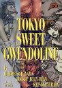 TOKYO SWEET GWENDOLINE/空山基/ロッキン・ジェリービーン/寺田克也【合計3000円以上で送料無料】