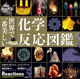 世界で一番美しい化学反応図鑑/セオドア・グレイ/ニック・マン/若林文高【合計3000円以上で送料無料】