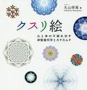 クスリ絵 心と体の不調を治す神聖幾何学とカタカムナ/丸山修寛