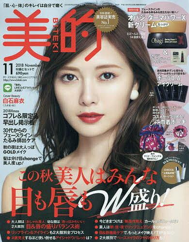 美的(BITEKI) 2018年11月号【雑誌】【3000円以上送料無料】