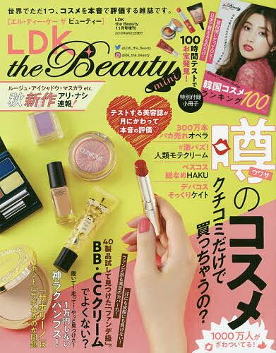 2018年11月号増刊 LDK the Beauty mini 2018年11月号 【LDK the Beauty増刊】【雑誌】【3000円以上送料無料】