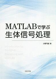 MATLABで学ぶ生体信号処理/小野弓絵【合計3000円以上で送料無料】