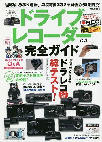 【店内全品5倍】ドライブレコーダー完全ガイド Vol.3【3000円以上送料無料】
