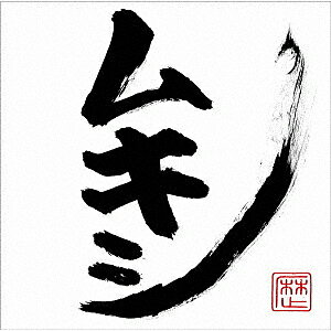 ムキシ(DVD付)/レキシ【3000円以上送料無料】
