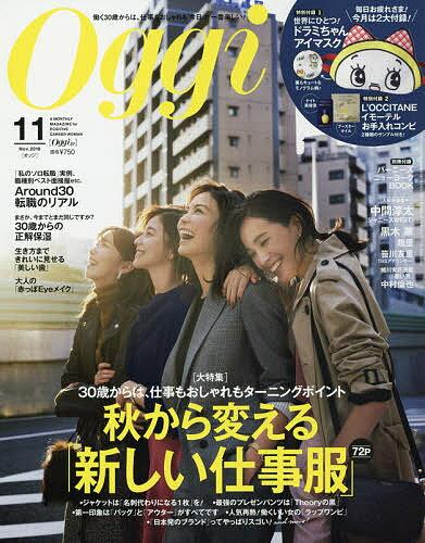 Oggi(オッジ) 2018年11月号【雑誌】【3000円以上送料無料】