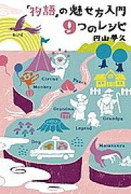 「物語」の魅せ方入門9つのレシピ/円山夢久