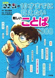 名探偵コナンの10才までに覚えたい難しいことば1000/青山剛昌/戸谷述夫【合計3000円以上で送料無料】