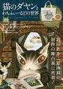 【店内全品5倍】猫のダヤンとわちふぃーるどの世界【3000円以上送料無料】