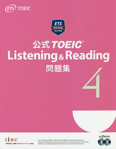 公式TOEIC Listening & Reading問題集 4/EducationalTestingService