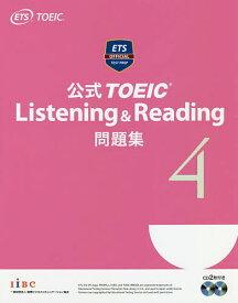 公式TOEIC Listening & Reading問題集 4/EducationalTestingService【合計3000円以上で送料無料】
