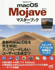 macOS Mojaveマスターブック/小山香織【3000円以上送料無料】