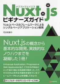 Nuxt.jsビギナーズガイド Vue.jsベースのフレームワークによるシングルページアプリケーション開発/花谷拓磨【合計3000円以上で送料無料】