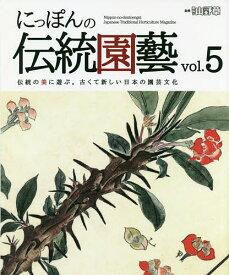 にっぽんの伝統園藝 伝統の美に遊ぶ。古くて新しい日本の園芸文化 vol.5【合計3000円以上で送料無料】