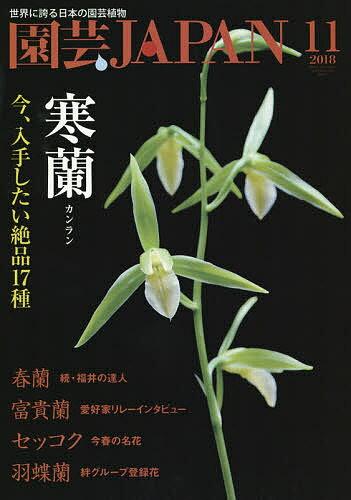 園芸Japan 2018年11月号【雑誌】【3000円以上送料無料】