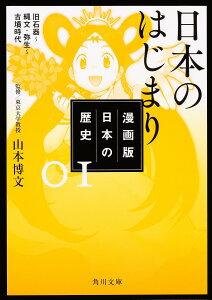 漫画版日本の歴史 1/山本博文【3000円以上送料無料】