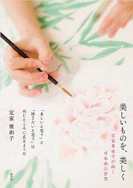美しいものを、美しく 定家亜由子が描く日本画の世界/定家亜由子【合計3000円以上で送料無料】