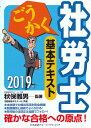 ごうかく社労士基本テキスト 2019年版/秋保雅男/著労務経理ゼミナール