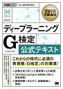 ディープラーニングG(ジェネラリスト)検定公式テキスト 深層学習教科書/日本ディープラーニング協会/浅川伸一/…