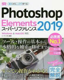 Photoshop Elements 2019スーパーリファレンス 基本からしっかり学べる/ソーテック社【合計3000円以上で送料無料】