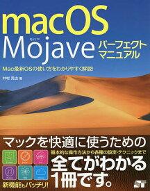 macOS Mojaveパーフェクトマニュアル/井村克也【合計3000円以上で送料無料】