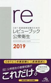 CBT・医師国家試験のためのレビューブック公衆衛生 2019/国試対策問題編集委員会【合計3000円以上で送料無料】