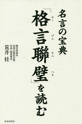 「格言聯璧」を読む 名言の宝典/荒井桂