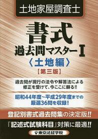 土地家屋調査士書式過去問マスター 1【3000円以上送料無料】