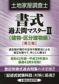 土地家屋調査士書式過去問マスター 2【合計3000円以上で送料無料】