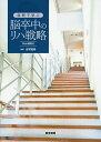 症例で学ぶ脳卒中のリハ戦略/吉尾雅春【合計3000円以上で送料無料】