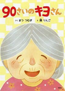 90さいのキヨさん/まつつむぎ/園りんご【3000円以上送料無料】