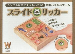 木製パズル&ゲーム スライドサッカー【合計3000円以上で送料無料】