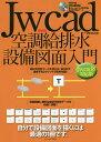 Jw_cad空調給排水設備図面入門 自分で設備図面を描くには最適の1冊です。/ObraClub【合計3000円以上で送料無料】
