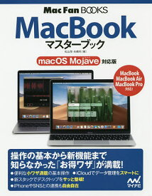 MacBookマスターブック/松山茂/矢橋司【3000円以上送料無料】
