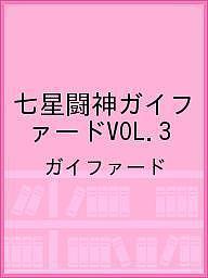 【店内全品5倍】七星闘神ガイファードVOL.3/ガイファード【3000円以上送料無料】
